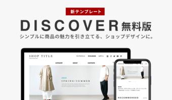 人気デザインテンプレート「DISCOVER」の無料版をリリースしました