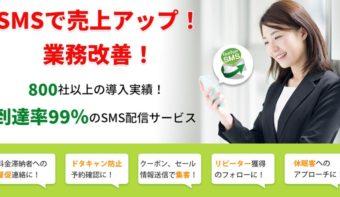 購入者への到達率99%!電話番号宛にメッセージを送れる「SMS送信」がアプリストアに登場!