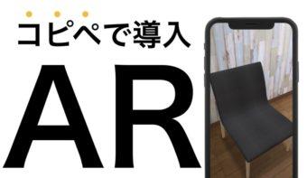 商品の3Dモデルを実寸大で表示するARアプリ「ARESSA」がアプリストアに登場!