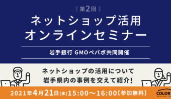 《4/21日(水)15:00~無料生配信》ネットショップ活用オンラインセミナー『カラーミーショップ byGMOペパボ』