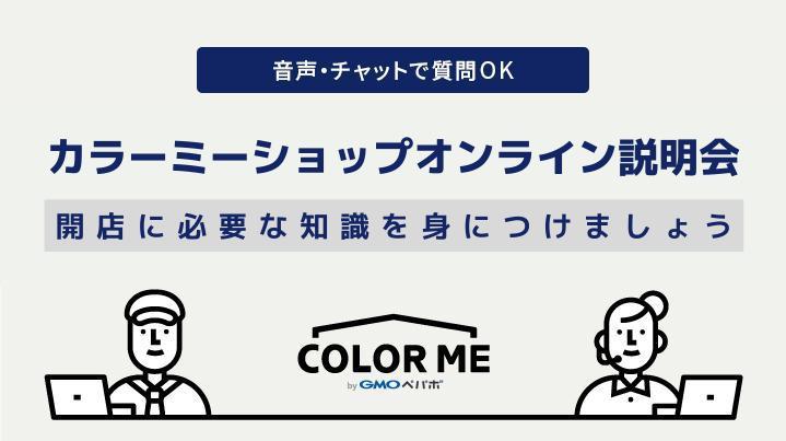 【音声・チャットで質問OK】カラーミーショップオンライン説明会!開店に必要な知識を身につけましょう