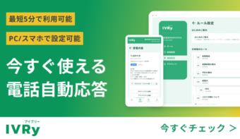 1日100円から使える電話自動応答アプリがアプリストアに登場!