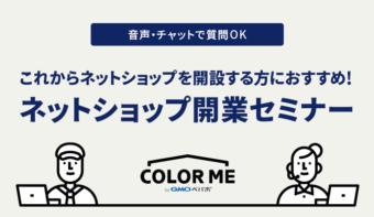 【オンライン開催】ネットショップ開業セミナー【参加者特典あり】
