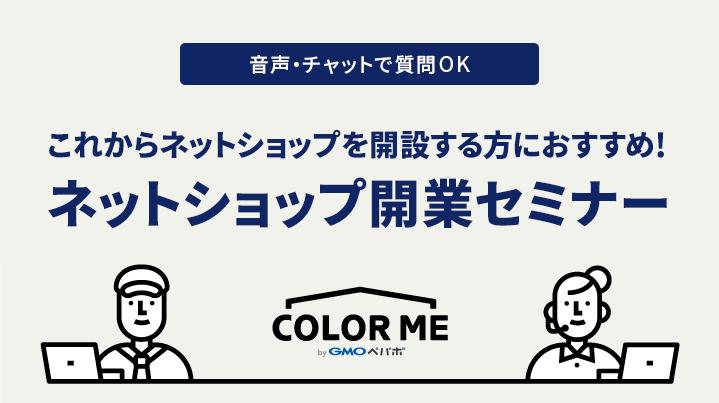 """""""ネットショップ開業セミナー"""""""