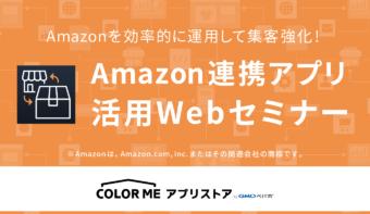 《期間限定で配信!》Amazonを効率的に活用して集客強化! Amazon連携アプリ活用Webセミナー