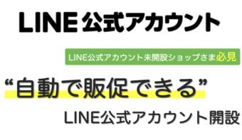 集客や販促に使える!LINE公式アカウント開設代行アプリがアプリストアに登場!