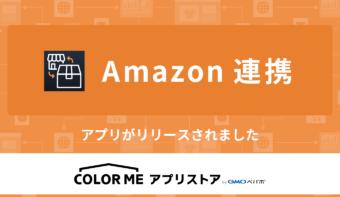 Amazonへの出品・受注情報などをらくらく一元管理!「Amazon連携アプリ」がアプリストアに登場