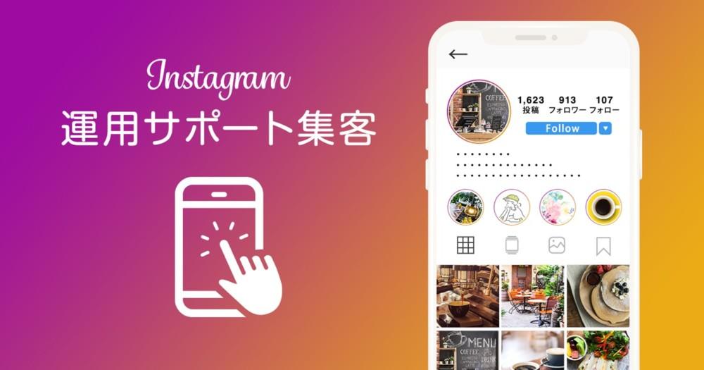 運用のプロにおまかせ!Instagram開設から運用まで一貫してサポートするアプリが登場!