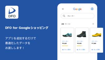 手間のかかるフィード広告のデータを無料で自動作成できるアプリ「DFO for Googleショッピング」が登場!