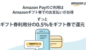 《Amazon Pay》ご購入者さま向け!販促に役立つ「Amazonギフト券0.5%還元プログラム」スタート!