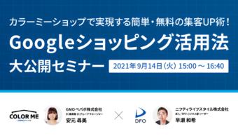 《9月14日(火) 無料生配信》カラーミーショップで実現する簡単・無料の集客UP術!『Googleショッピング活用法』セミナー