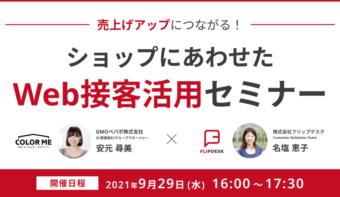 《9月29日(水) 無料生配信》「Web接客」で売上アップ!カラーミーショップでできるショップに合った接客法を解説!