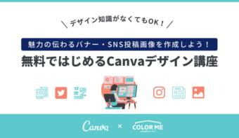 <9/22 (水) 開催>【デザイン知識がなくてもOK】魅力の伝わるバナー・SNS投稿画像を作成しよう!無料ではじめるCanvaデザイン講座