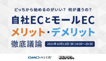 《10/13(水)19:00~無料生配信》<GMOペパボ × ECオタク> 自社ECとモールEC、それぞれのメリットデメリット徹底議論の1時間!を開催