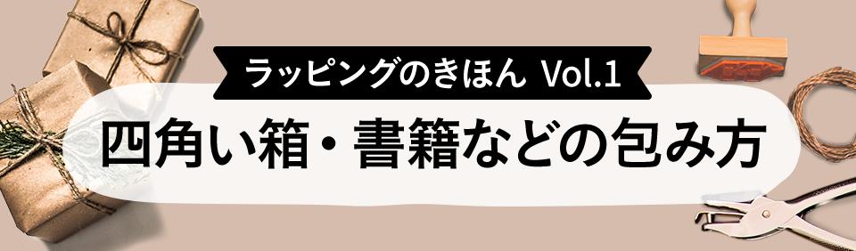 【ラッピングのきほん】Vol.1 四角い箱・書籍などの包み方