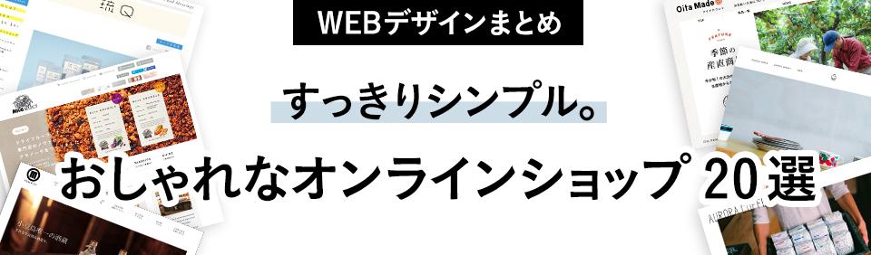 すっきりシンプル。おしゃれなネットショップ20選【WEBデザインまとめ】