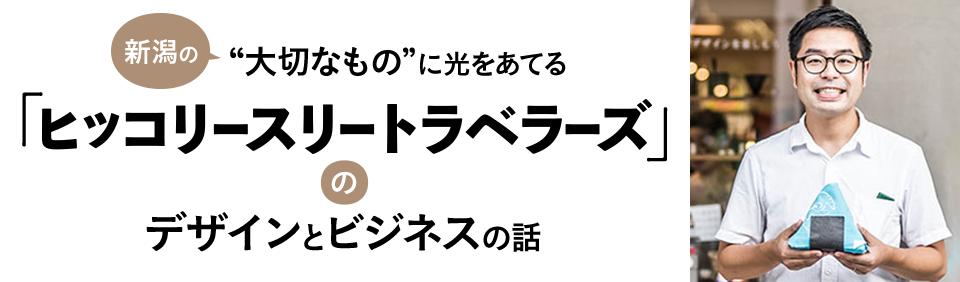 """新潟の""""大切なもの""""に光をあてる「ヒッコリースリートラベラーズ」のデザインとビジネスの話"""