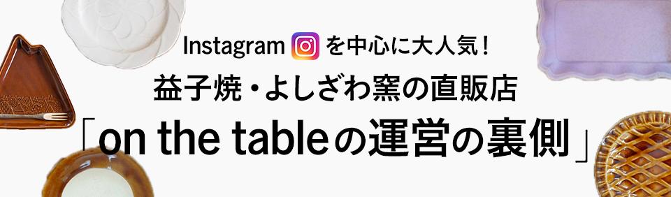 Instagramを中心に大人気! 益子焼・よしざわ窯の直販店「on the table」の運営の裏側