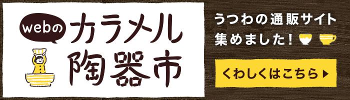 webのカラメル陶器市|うつわの通販サイト集めました!