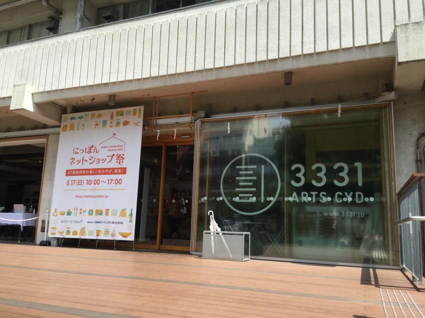 ARTS CYD 3331で開催されたにっぽんネットショップ祭