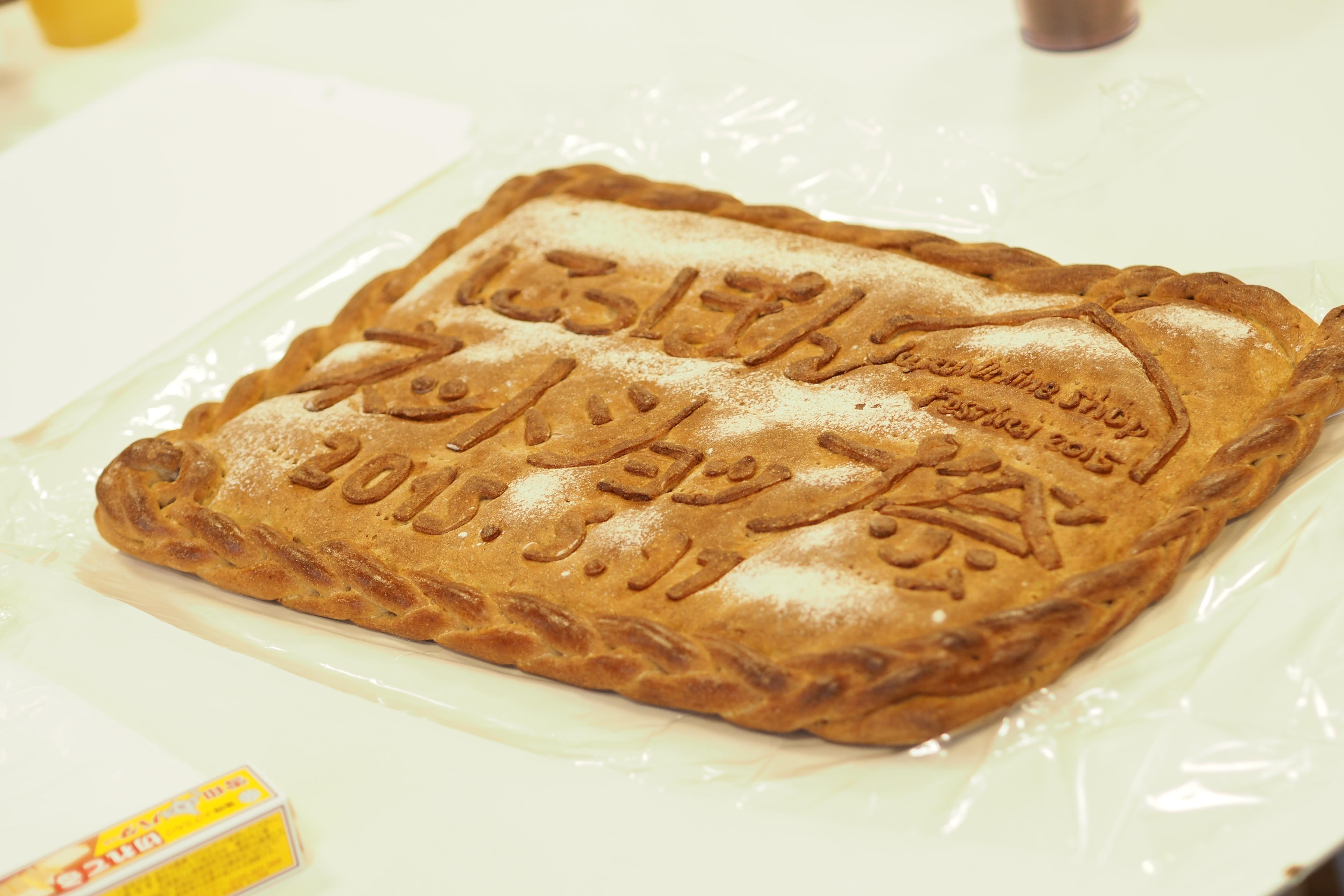 にっぽんネットショップ祭のメッセージパン