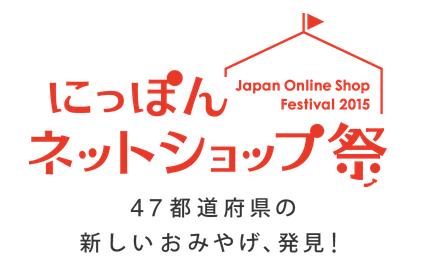 にっぽんネットショップ祭