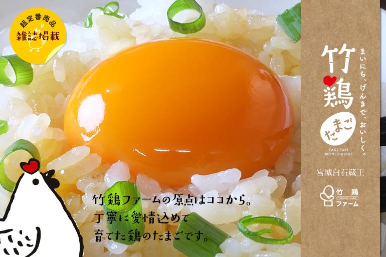 竹鶏物語の新鮮でおいしいたまご