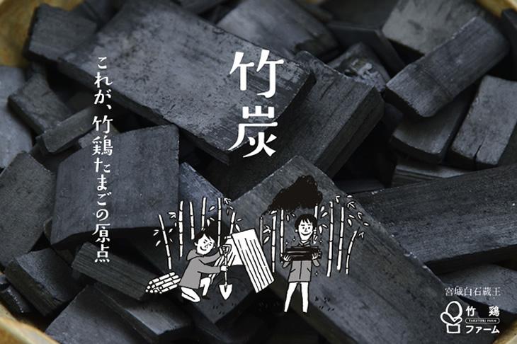 竹鶏物語のたまごの原点竹炭