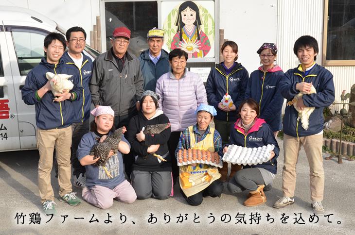 新鮮でおいしいたまごの竹鶏物語