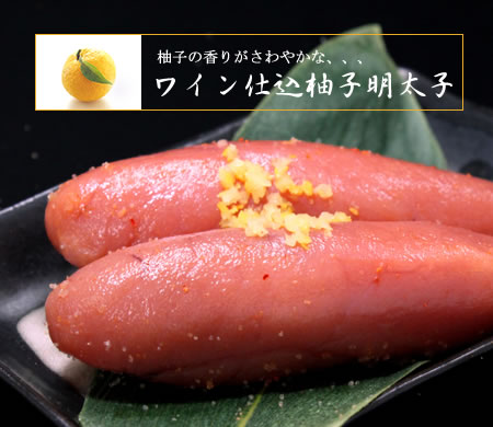 yuzu_mentai_bigimage